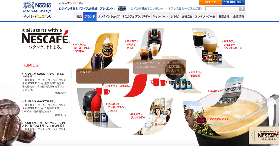 Localised-Websites---Nescafe-Japan