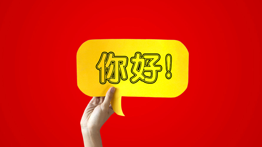 differences between mandarin and english There's a lot of misconception regarding the chinese language it has always been thought of as a subject that is so complicated to learn.